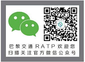 WeChat_RATP